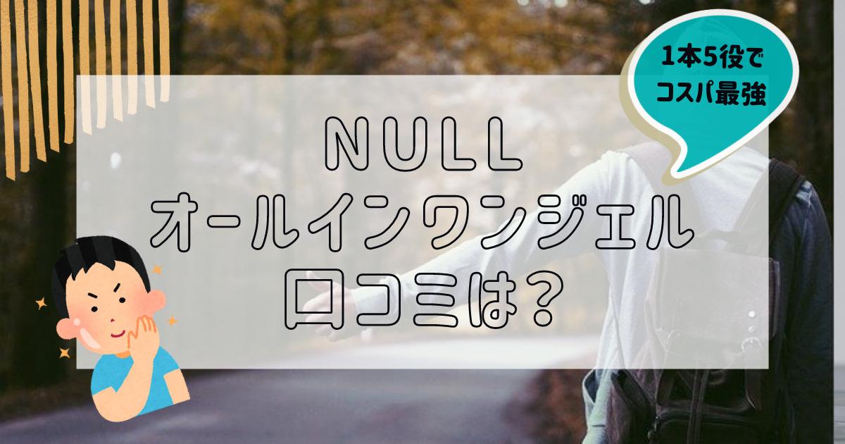 NULLオールインワンジェルの口コミは?ニキビ肌にもおすすめな理由とは