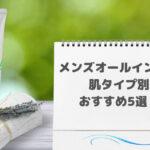 メンズオールインワン肌タイプ別おすすめ5選!